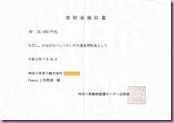20200728_動物愛護_Peanut