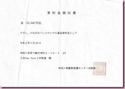 20200728_動物愛護_Suya&Peanut